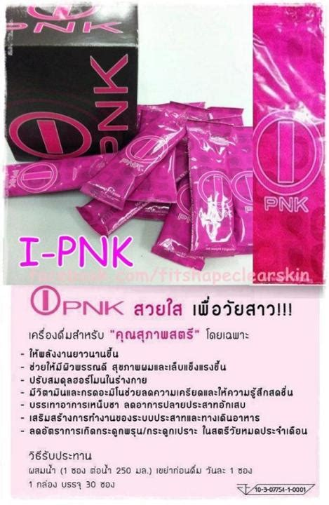 i pink energy drink pink i pink pink i pink energy drink for
