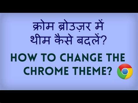chrome themes how to change how to change the google chrome theme chrome browser ka