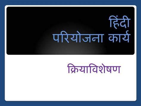 kriya visheshan authorstream