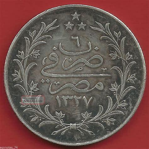 egypt ottoman egypt ottoman 20 piastres sultan mohamed v 1327 6 ah