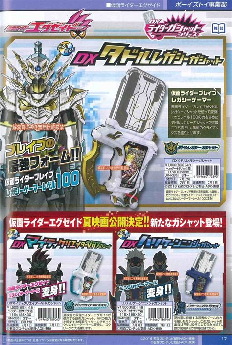 stay on course the and legacy of ennio riga ã å chef to the ã volume 1 books kamen rider ex aid summer catalogue tokunation