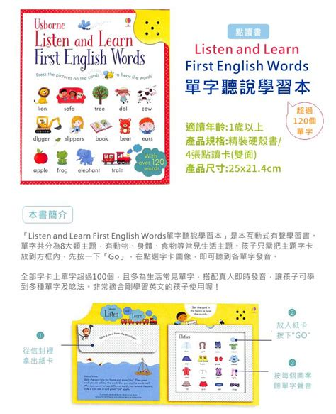 listen and learn first 1409597733 song baby listen and learn first english words 有聲書 折扣 隨意窩 xuite日誌