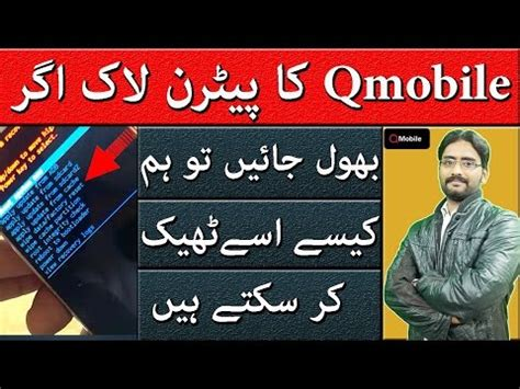 pattern lock kholne ka tarika in urdu qmobile z12 hard reset forgot pattern password how to
