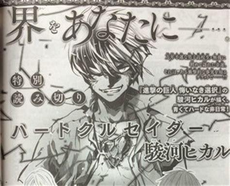 Ordinal Attack Of Titan 09 hikaru suruga ataque a los titanes no regrets publicar 225