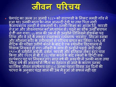 premchand biography in hindi pdf format munshi premchand ppt by satish