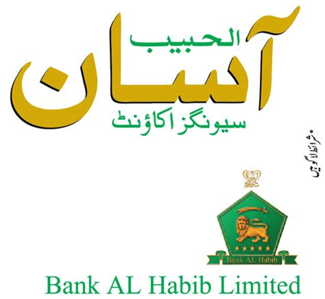 Bank Al Habib Letterhead Bank Al Habib Bond Advertising