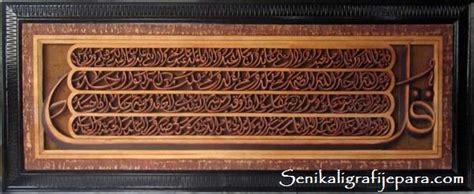 Hiasan Dinding Kaligrafi Ayat Al Quran Kode F1 Oleh Oleh Haji Umroh Kaligrafi Al Qur An 4 Qul Ukir Jepara Seni Kaligrafi