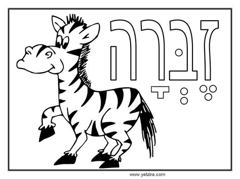 zebra pattern coloring pages free coloring pages of zebra pattern