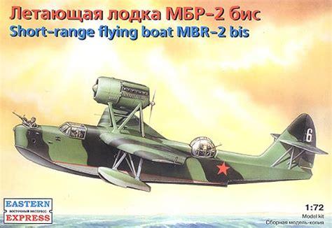 ussr flying boat eastern express est 72131 1 72 beriev mbr 2bis soviet ww2