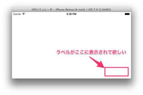 layout uilabel ios 7 xcode 5 で始める auto layout 入門 4 基本操作編 developers io