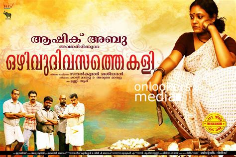 malayalam film box office 2016 low budget malayalam movies getting big response here in