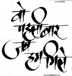 tattoo generator sanskrit hindi calligraphy google search calligraphy art