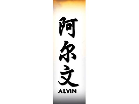 alvin in chinese alvin chinese name for tattoo