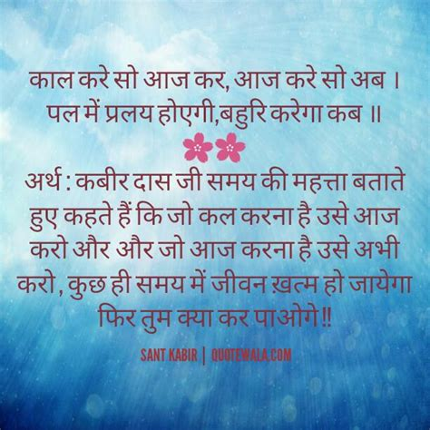 sant namdev biography in english kabir quotes on friends quotesgram
