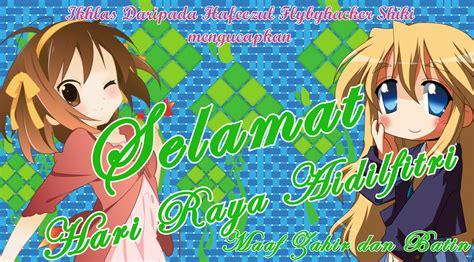 wallpaper cartoon hari raya selamat hari raya aidilfitri 2012 by flybyhacker on