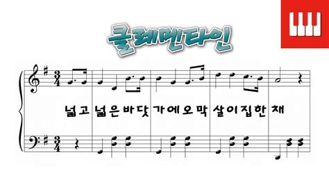 tutorial piano oh darling 클레멘타인 oh my darling clementine 몬트로제 p montrose
