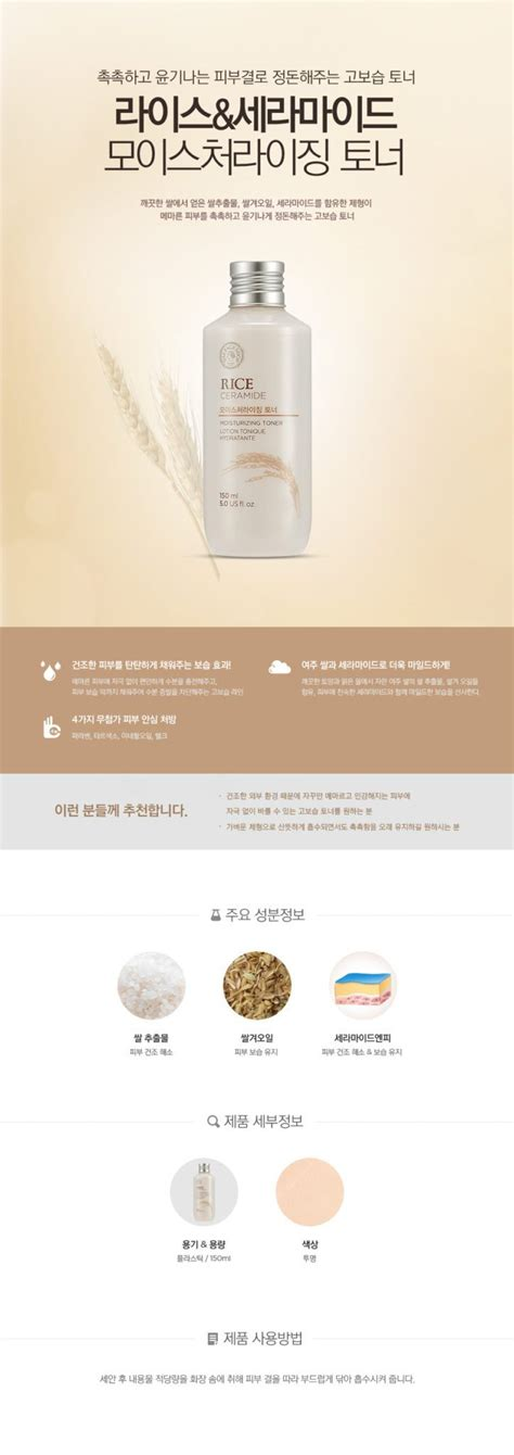 Harga The Shop Rice Ceramide Moisture Toner the shop rice ceramide moisturizing toner korean