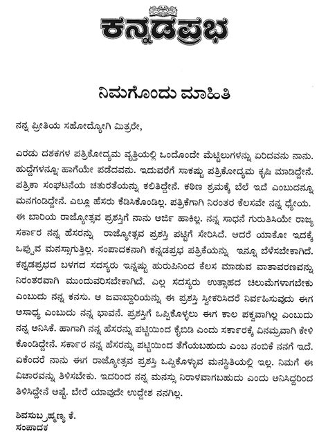 Request Letter In Kannada Language Karnataka Rajyotsava Churumuri
