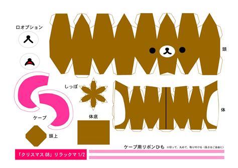 Rilakkuma Papercraft - things i made rilakkuma paper craft christmas 1