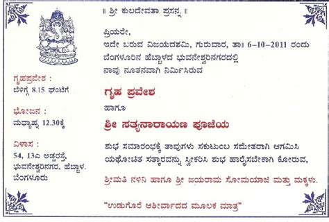 Wedding Anniversary Songs In Kannada by Invitation Card Kannada Image Collections Invitation
