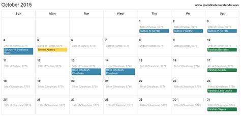 Hebrew Calendar 2015 Calendar 2015 Hebcal Calendar Autos