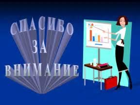 программу powerpoint на русском языке