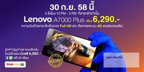 Lenovo A7000plus 2 16gb Murmer review ร ว ว lenovo a7000 plus ม อถ อ ram 2 gb rom 16