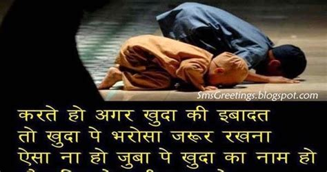hindu muslim ekta hindi shayari pictures sms