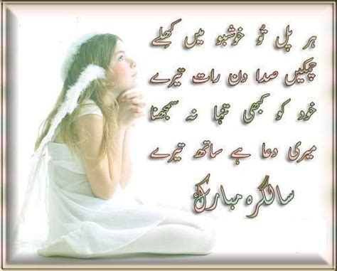 Duwa Poetry For Shadi Card by Salgira Mubarak Urdu Poetry Sms Text Messages