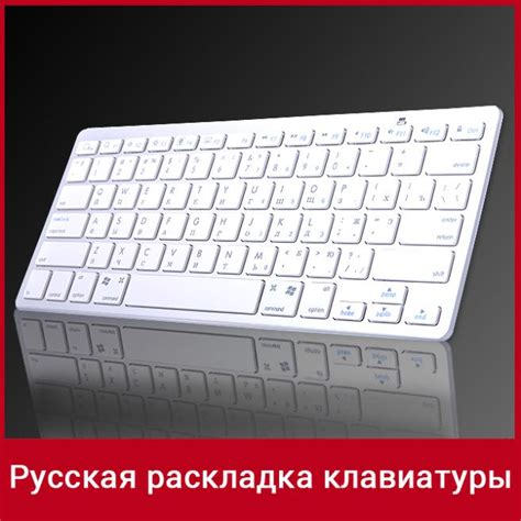 layout for pc portable bluetooth 3 0 wireless russian keyboard layout