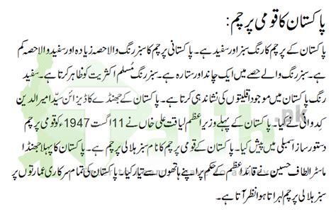 Parcham Essay In Urdu by National Flag Of Pakistan Information In Urdu And