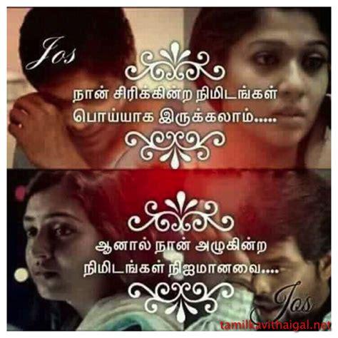 images of love kavithai tamil love kavithai tamil kavithaigal