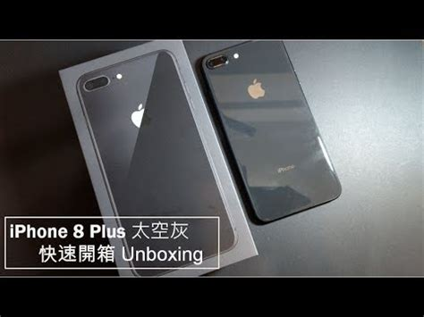 iphone 8 太空灰 快速開箱iphone 8 plus space gray unboxing