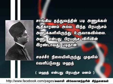 albert einstein biography pdf in tamil youth quotes in tamil image quotes at hippoquotes com