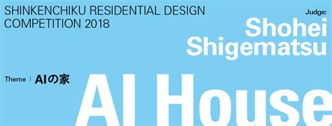 design competition judging judges shinkenchiku residential design competition 2018