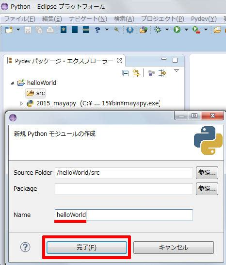 tutorial python in eclipse suite users notes 統合プログラミング環境 pleiades プレアデス eclipseを使っ
