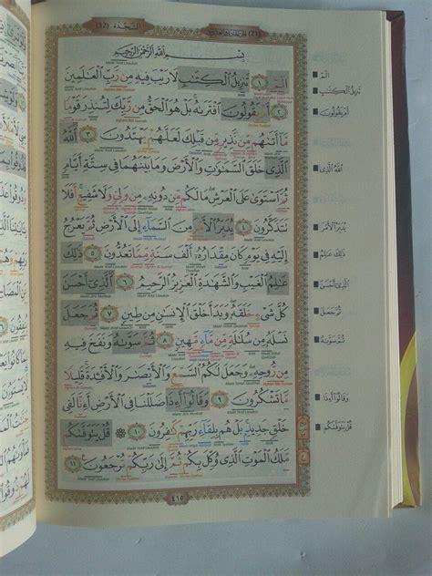 Bimbingan Tahsin Dan Tajwid Al Quran Jilid 3 al qur an mushaf tajwid terlengkap dan hafalan ukuran a5