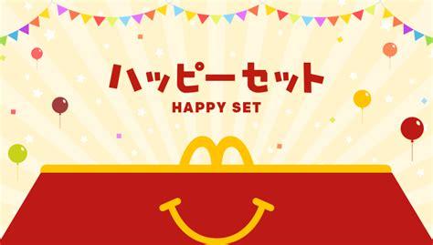 Happy Set ハッピーセット 本 おもちゃ紹介 ファミリー mcdonald s japan