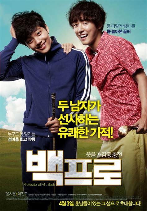 film korea recommended 2014 ask k pop korean movies opening today 2014 04 03 in korea