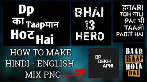 tattoo fonts hindi english mix how to make mix png easy steps how to make
