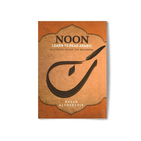 sky at noon a novel books learn to read arabic noon arabic
