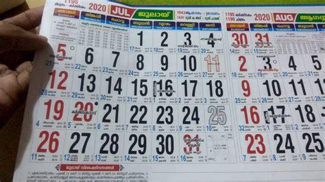 malayalam calendar  january  december  youtube
