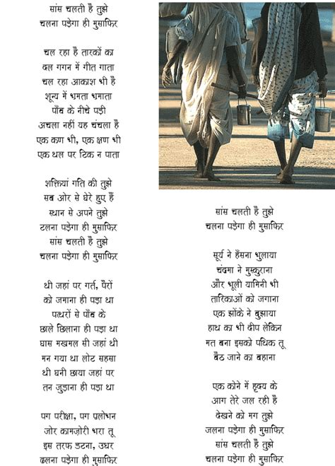 harivansh rai bachchan poems picture