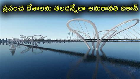 bridge pattern youtube amaravathi iconic bridge design iconic bridge design on