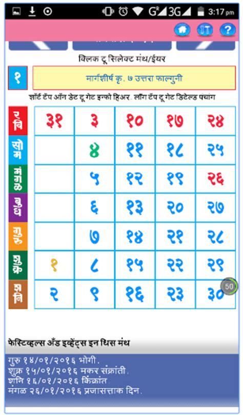 Calendar 2018 Pdf Mahalaxmi Mahalaxmi Calendar 2017 Pdf Free Printable