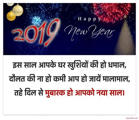year  wishes  hindi happy  year  hindi message quotes images