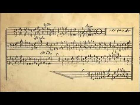 Ottoman Music 17th Century By Ali Ufki 1600 Ottoman Turkish Alphabet
