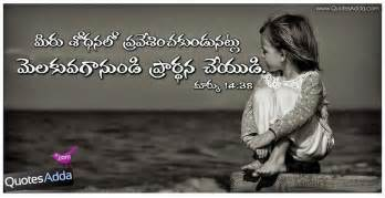 telugu daily christians bible verse quotesadda telugu quotes tamil quotes hindi
