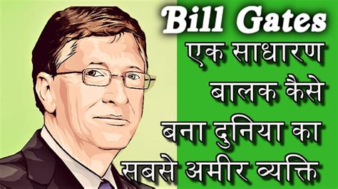 bill gates biography video in hindi द न य क सबस अम र व यक त बनन क कह न biography of