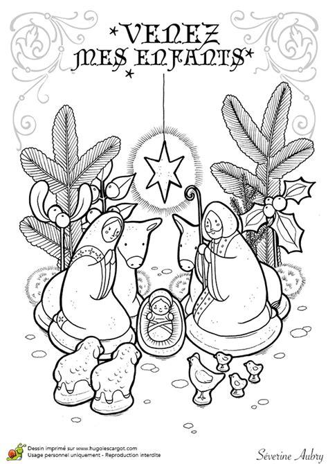 Dessin à colorier d'un chant de Noël, venez mes enfants